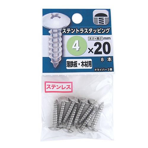 八幡ねじ ステントラスタッピング 4×20mm