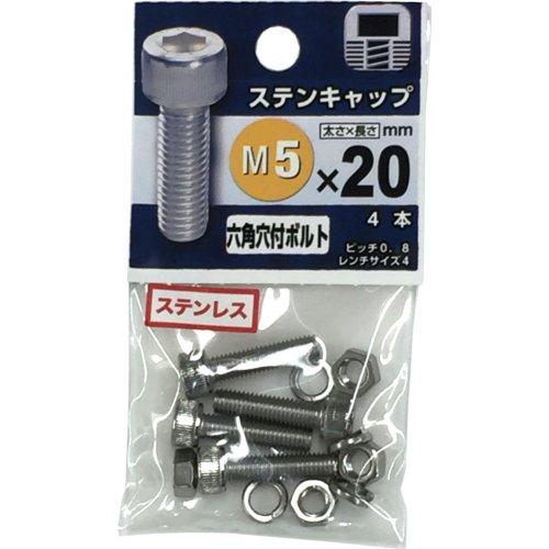 八幡ねじ ステンレス キャップボルト M5×20mm P0.8 4本入