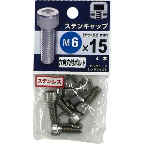 八幡ねじ ステンレス キャップボルト M6×15mm P1.0 4本入