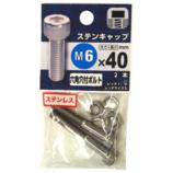 八幡ねじ ステンレス キャップボルト M6×40mm P1.0 2本入