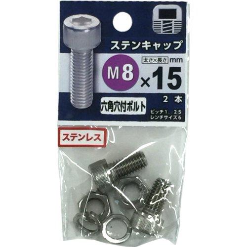 八幡ねじ ステンレス キャップボルト M8×15mm P1.25 2本入