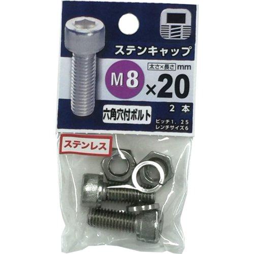 八幡ねじ ステンレス キャップボルト M8×20mm P1.25 2本入
