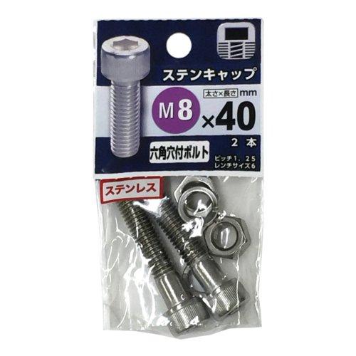 八幡ねじ ステンレス キャップボルト M8×40mm P1.25 2本入