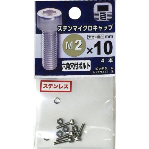 八幡ねじ ステンレス マイクロキャップボルト M2×10mm P0.4