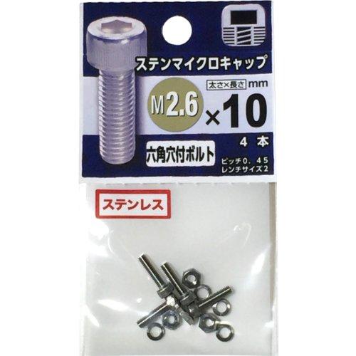 八幡ねじ ステンレス マイクロキャップボルト M2.6×10mm P0.45