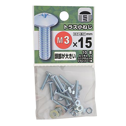 八幡ねじ トラス小ねじ M3×15mm P0.5