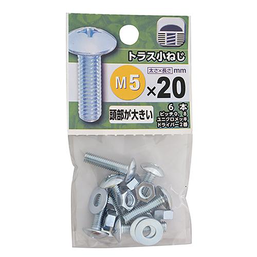 八幡ねじ トラス小ねじ M5×20mm P0.8