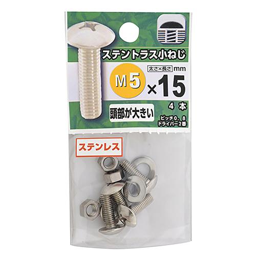 八幡ねじ ステンレス トラス小ねじ M5×15mm P0.8