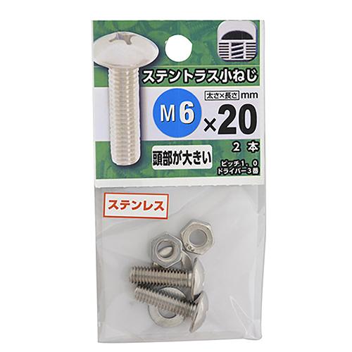 八幡ねじ ステンレス トラス小ねじ M6×20mm P1.0