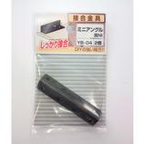 八幡ねじ ミニアングル 黒ニッケル YB-04