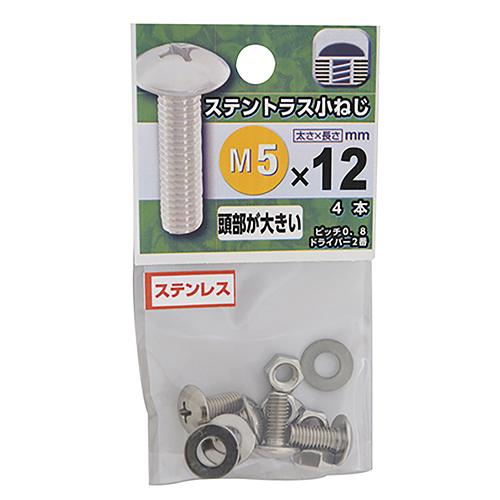 八幡ねじ ステンレス トラス小ねじ M5×12mm│釘・ネジ 小ネジ