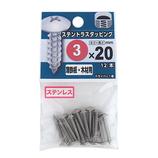 八幡ねじ ステントラスタッピング 3×20mm