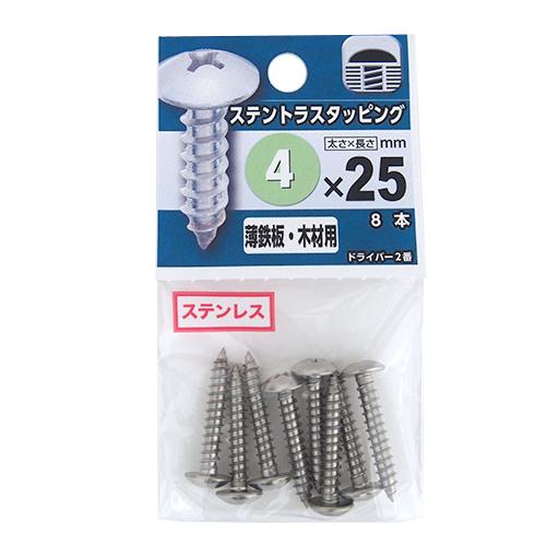 八幡ねじ ステン トラスタッピング 4×25mm│釘・ネジ タッピング
