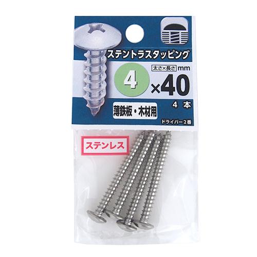 八幡ねじ ステン トラスタッピング 4×40mm│釘・ネジ タッピング