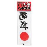 丸惣 絶対合格ハチマキ MJAー12