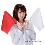 丸惣 紅白旗上げゲーム