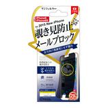 【iPhone6s】4.7インチ サンクレスト フィルム 覗き見防止360°