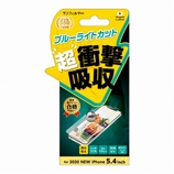 【iPhone12mini】 サンクレスト 衝撃自己吸収フィルム ブルーライトカットタイプ i34AASBL│携帯・スマホアクセサリー 液晶保護フィルム