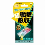 【iPhone12/iPhone12Pro】 サンクレスト 衝撃自己吸収フィルム ブルーライトカット i34BASBL│携帯・スマホアクセサリー 液晶保護フィルム