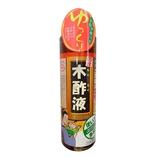 日本漢方研究所 木酢液 550ml│消臭剤・乾燥剤