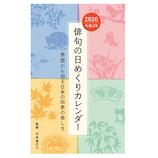【2020年版・日めくり】 新日本カレンダー 俳句の日めくりカレンダー NK8813