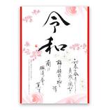 【2020年版・ポスター】 新日本カレンダー 元号年間カレンダー(令和ポスター付) NK8008