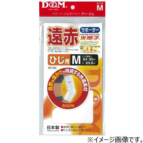 D&M 遠赤サポーター肘 L 5700L