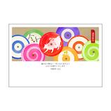 【年賀用品】 室町スピード印刷 年賀パックイラスト MR21 3枚入