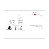 【年賀用品】 室町スピード印刷 年賀パックイラスト MR36 3枚入