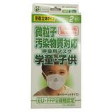 大木製薬 微粒子汚染物質対策マスク 学童・子供 2枚入