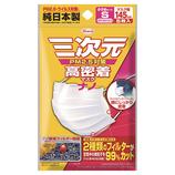 コーワ(Kowa) 三次元高密着マスク ナノ 小さめサイズ 5枚入