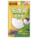 コーワ(Kowa) 三次元高密着マスク ナノ こども用サイズ 5枚入