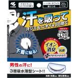 小林製薬 あせワキパットRiff 20枚(10組)