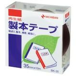 ニチバン 製本テープ 35mm×10m 黒