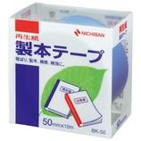 ニチバン 製本テープ 50mm×10m 空色