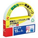 ニチバン ナイスタック プラスチック用強力両面テープ NW-UP15 15mm×2m