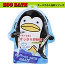 ズーバス ペンギン バスソルト 50g