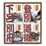 五洲薬品 名湯旅行 MTR−15 12包入