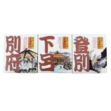 五洲薬品 名湯旅行 MTR−10 9包入