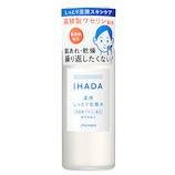 資生堂 IHADA(イハダ) 薬用ローション しっとり 180mL│化粧水