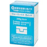 アグサジャパン ブルーミックスクイック 200g│型取り・成型材料 シリコンゴム