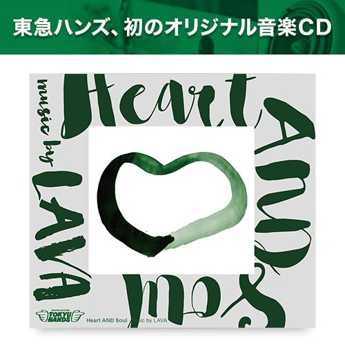 東急ハンズ オリジナル音楽CD 「Heart AND Soul」