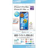 【iPhone11Pro/ProMax】 ラスタバナナ 抗菌・抗ウイルス 液晶保護フィルム HP2492IP965 高光沢│携帯・スマホアクセサリー 液晶保護フィルム