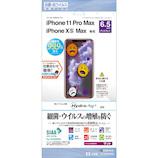 【iPhone11Pro/ProMax】 ラスタバナナ 抗菌・抗ウイルス 液晶保護フィルム HT2493IP965 反射防止│携帯・スマホアクセサリー 液晶保護フィルム