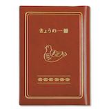 ハイタイド(HIGHTIDE) ブックカバー GB226 鳥 ブラウン