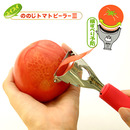 ののじ トマトピーラー3 TPM-03