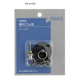 INAX ゴム栓 PK-A-620│トイレ用品 トイレ修理パーツ