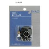 INAX ゴム栓 PK-A-620