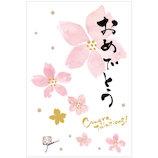 アクティブコーポレーション 永田紗戀ポストカード PT−130h おめでとう│カード・ポストカード グリーティングカード