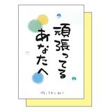 アクティブコーポレーション 絵本カード 励まし・応援 GK−191 頑張ってるあなたへ。